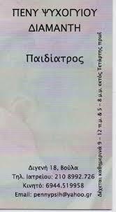 ΠΑΙΔΙΑΤΡΟΣ ΒΟΥΛΑ ΨΥΧΟΓΥΙΟΥ ΔΙΑΜΑΝΤΗ ΠΕΝΥ