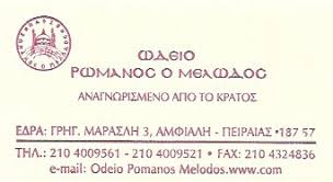 ΡΩΜΑΝΟΣ Ο ΜΕΛΩΔΟΣ ΩΔΕΙΟ ΚΕΡΑΤΣΙΝΙ