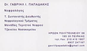 ΝΕΦΡΟΛΟΓΟΣ ΠΕΙΡΑΙΑΣ ΠΑΠΑΔΑΚΗΣ ΓΑΒΡΙΗΛ