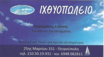 ΙΧΘΥΟΠΩΛΕΙΟ Η ΤΡΑΤΑ ΠΕΤΡΟΥΠΟΛΗ ΑΤΤΙΚΗ