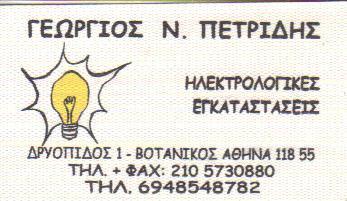 ΠΕΤΡΙΔΗΣ ΗΛΕΚΤΡΟΛΟΓΟΣ ΒΟΤΑΝΙΚΟΣ ΠΕΤΡΙΔΗΣ ΓΕΩΡΓΙΟΣ