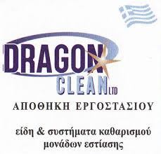 DRAGON CLEAN ΕΜΠΟΡΙΟ ΧΑΡΤΙΚΩΝ ΑΠΟΡΡΥΠΑΝΤΙΚΑ ΒΥΡΩΝΑΣ ΚΟΥΡΤΗ ΓΕΩΡΓΙΑ ΚΟΥΡΤΗ ΔΗΜΗΤΡΑ