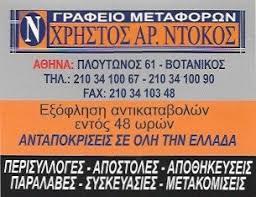 ΜΕΤΑΦΟΡΕΣ ΑΙΓΑΛΕΩ ΝΤΟΚΟΣ ΧΡΗΣΤΟΣ