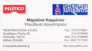 PELETICO ΧΡΩΜΑΤΟΠΩΛΕΙΟ ΧΑΛΑΝΔΡΙ