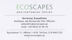 ECOSCAPES ΑΡΧΙΤΕΚΤΟΝΙΚΗ ΤΟΠΙΟΥ ΑΘΗΝΑ