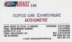 ΕΚΤΕΛΩΝΙΣΤΙΚΟ ΓΡΑΦΕΙΟ ΠΕΙΡΑΙΑΣ ΤΣΙΛΙΜΠΟΥΝΙΔΗΣ ΓΕΩΡΓΙΟΣ
