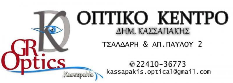 ΟΠΤΙΚΑ GR OPTICS ΡΟΔΟΣ ΚΑΣΣΑΠΑΚΗΣ ΔΗΜΗΤΡΙΟΣ