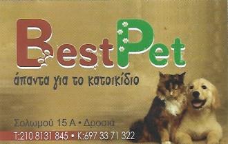 PET SHOP ΖΩΩΤΡΟΦΕΣ ΑΞΕΣΟΥΑΡ ΚΑΤΟΙΚΙΔΙΩΝ ΚΑΙ ΜΙΚΡΩΝ ΖΩΩΝ BEST PET ΔΡΟΣΙΑ ΑΤΤΙΚΗ ΜΑΓΓΙΝΑΣ ΚΩΝΣΤΑΝΤΙΝΟΣ