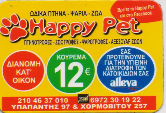 PET SHOP ΖΩΩΤΡΟΦΕΣ ΑΞΕΣΟΥΑΡ ΖΩΩΝ HAPPY PET ΠΕΙΡΑΙΑΣ ΑΤΤΙΚΗ ΚΟΥΣΙΔΗΣ ΝΙΚΟΛΑΟΣ