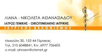 ΓΕΝΙΚΟΣ ΙΑΤΡΟΣ ΟΙΚΟΓΕΝΕΙΑΚΟΣ ΙΑΤΡΟΣ ΓΕΡΑΚΑΣ ΑΤΤΙΚΗ ΑΘΑΝΑΣΙΑΔΟΥ ΛΙΑΝΑ-ΝΙΚΟΛΕΤΑ