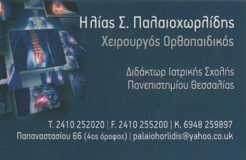 ΟΡΘΟΠΕΔΙΚΟΣ ΧΕΙΡΟΥΡΓΟΣ ΤΡΑΥΜΑΤΙΟΛΟΓΟΣ ΛΑΡΙΣΑ ΠΑΛΑΙΟΧΩΡΛΙΔΗΣ ΗΛΙΑΣ