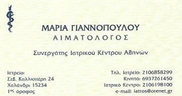 ΑΙΜΑΤΟΛΟΓΟΣ ΧΑΛΑΝΔΡΙ ΑΤΤΙΚΗ ΓΙΑΝΝΟΠΟΥΛΟΥ ΜΑΡΙΑ