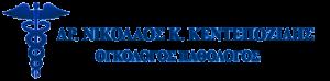 ΟΓΚΟΛΟΓΟΣ ΠΑΘΟΛΟΓΟΣ ΟΓΚΟΛΟΓΙΚΟ ΙΑΤΡΕΙΟ ΠΛΑΤΕΙΑ ΜΑΒΙΛΗ ΑΘΗΝΑ ΑΤΤΙΚΗ ΚΕΝΤΕΠΟΖΙΔΗΣ ΝΙΚΟΛΑΟΣ ΚΑΙ ΣΙΑ ΕΕ