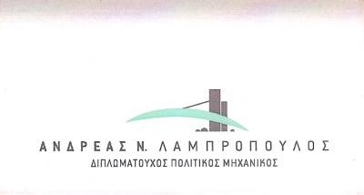ΠΟΛΙΤΙΚΟΣ ΜΗΧΑΝΙΚΟΣ ΤΕΧΝΙΚΟ ΓΡΑΦΕΙΟ ΠΑΤΡΑ ΑΧΑΪΑ ΛΑΜΠΡΟΠΟΥΛΟΣ ΑΝΔΡΕΑΣ