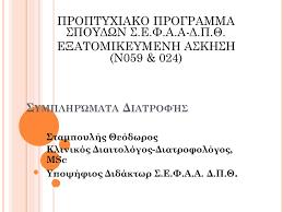 ΚΛΙΝΙΚΟΣ ΔΙΑΤΡΟΦΟΛΟΓΟΣ ΞΑΝΘΗ ΣΤΑΜΠΟΥΛΗΣ ΘΕΟΔΩΡΟΣ