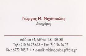 ΔΙΚΗΓΟΡΟΣ ΔΙΚΗΓΟΡΙΚΟ ΓΡΑΦΕΙΟ ΑΘΗΝΑ ΑΤΤΙΚΗ ΜΙΧΟΠΟΥΛΟΣ ΜΙΧΑΗΛ