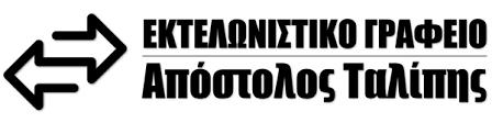 ΕΚΤΕΛΩΝΙΣΤΙΚΟ ΓΡΑΦΕΙΟ ΕΚΤΕΛΩΝΙΣΜΟΙ ΑΥΤΟΚΙΝΗΤΩΝ ΕΥΟΣΜΟΣ ΘΕΣΣΑΛΟΝΙΚΗ ΤΑΛΙΠΗΣ ΑΠΟΣΤΟΛΟΣ
