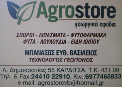 ΓΕΩΠΟΝΟΣ ΓΕΩΡΓΙΚΑ ΕΦΟΔΙΑ AGROSTORE ΚΑΡΔΙΤΣΑ ΜΠΑΝΑΣΟΣ ΒΑΣΙΛΕΙΟΣ