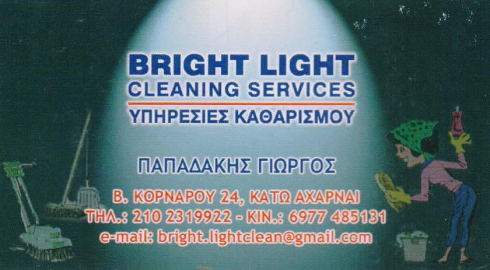 ΣΥΝΕΡΓΕΙΟ ΚΑΘΑΡΙΣΜΟΥ BRIGHT LIGHT CLEANING SERVICES ΑΧΑΡΝΑΙ ΑΤΤΙΚΗ ΠΑΠΑΔΑΚΗΣ ΓΕΩΡΓΙΟΣ
