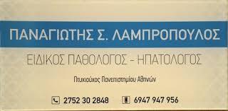 ΕΙΔΙΚΟΣ ΠΑΘΟΛΟΓΟΣ ΝΑΥΠΛΙΟ ΑΡΓΟΛΙΔΑ ΛΑΜΠΡΟΠΟΥΛΟΣ ΠΑΝΑΓΙΩΤΗΣ