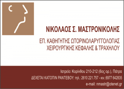 ΩΤΟΡΙΝΟΛΑΡΥΓΓΟΛΟΓΟΣ ΧΕΙΡΟΥΡΓΟΣ ΩΡΙΛΑ ΠΑΤΡΑ ΑΧΑΪΑ ΜΑΣΤΡΟΝΙΚΟΛΗΣ ΝΙΚΟΛΑΟΣ