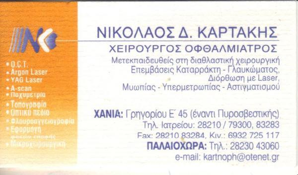 ΟΦΘΑΛΜΙΑΤΡΟΣ ΧΑΝΙΑ ΚΑΡΤΑΚΗΣ ΝΙΚΟΛΑΟΣ