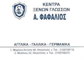 ΦΑΦΑΛΙΟΣ ΦΡΟΝΤΙΣΤΗΡΙΟ ΞΕΝΩΝ ΓΛΩΣΣΩΝ ΗΛΙΟΥΠΟΛΗ